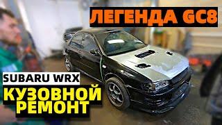 Легендарная Субару  Mpreza Wrx Gc8 Кузовной ремонт эпизод 2