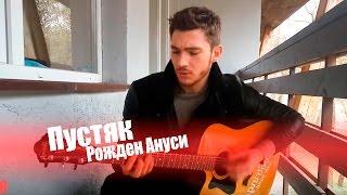 152 Рожден Ануси – Пустяк (Cover by Константин Битеев)