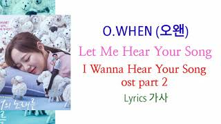 I Wanna Hear Your Song ost part 2 O WHEN Let Me Hear Your Song Lyrics 가서