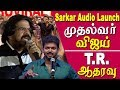 sarkar audio launch Vijay speech @ vijay audio launch, TR supports vijay tamil news live