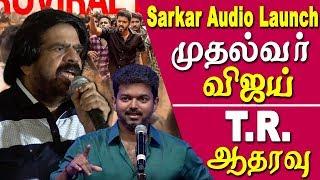 sarkar audio launch Vijay speech @ vijay audio launch, TR supports vijay tamil news live