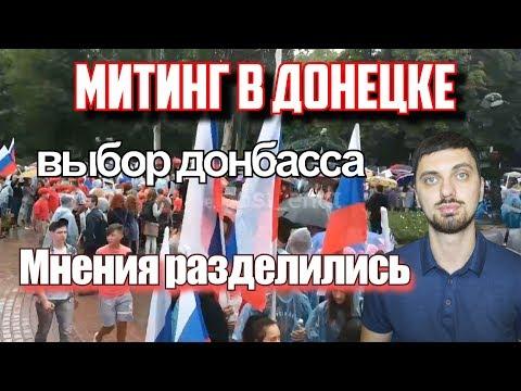 Митинг в ДОНЕЦКЕ!