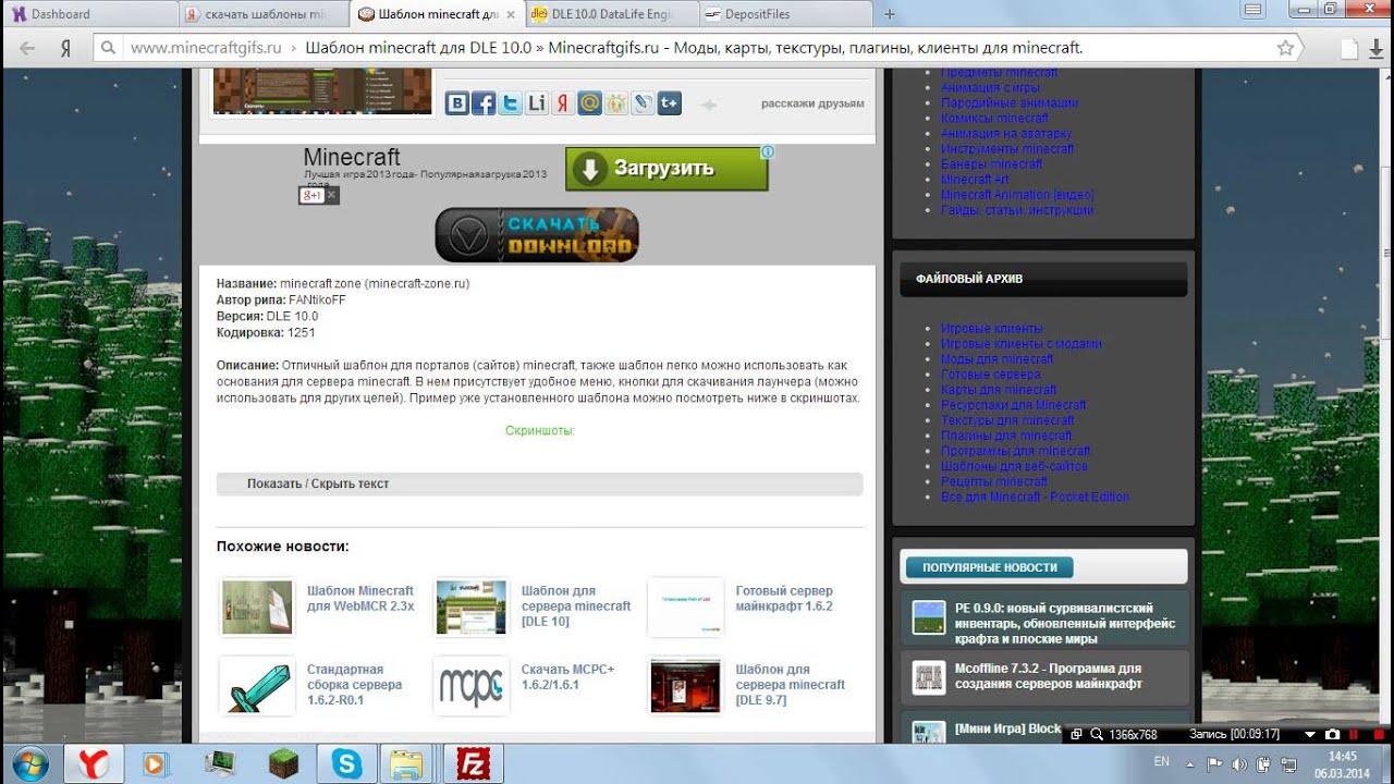 сайты для создания игровых серверов