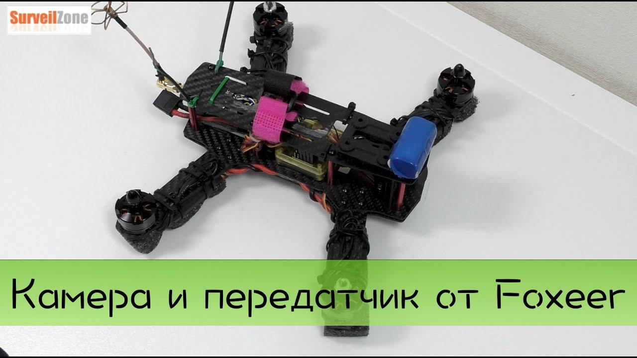 Курсовая камера и передатчик на mw от foxeer  Курсовая камера и передатчик на 600mw от foxeer