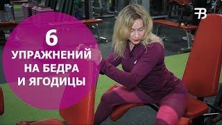 6 упражнений на бедра и ягодицы