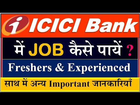 ICICI BANK में JOB  कैसे  पायें ?  ॥ PO PROGRAMME & OTHER OPENING  2019 IN HIND I।