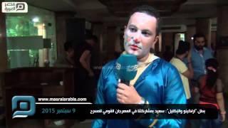 مصر العربية   بطل