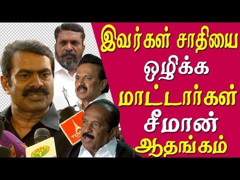 Seeman takes on caste politics - seeman speech latest  tamil news live