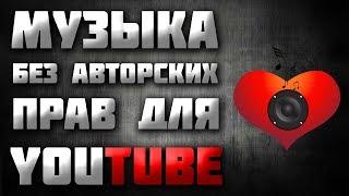 МУЗЫКА БЕЗ АВТОРСКИХ ПРАВ   Новогодний сборник №3