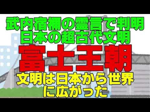 武内宿禰の霊言で判明 日本の超古代文明『富士王朝』 文明は日本から世界に広がった 幸福の科学 大川隆法 Happy Science Ryuho Okawa