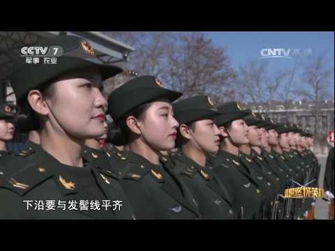 China Ceremonial Female Guards