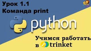 PYTHON Урок 1.1   Команда print, видео-уроки программирования для детей 9-14 лет
