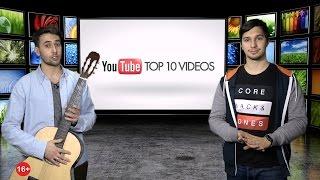 Топ YouTube видео 2016