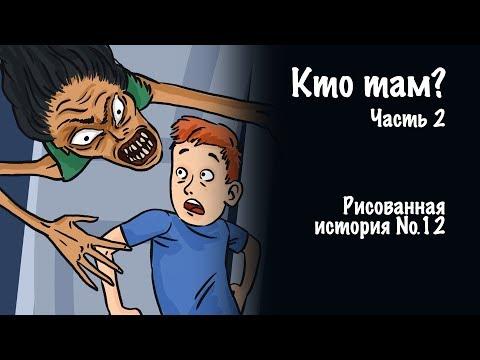 Кто там? Часть 2. Страшная история №12 (анимация)
