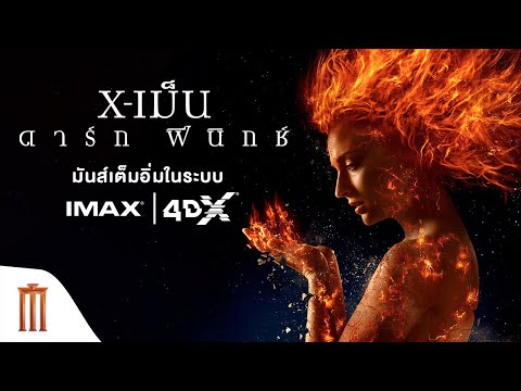 Playlist X-Men: Dark Phoenix