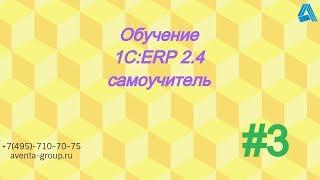 1С:ERP 2.4 Урок 3. Заполнение справочника номенклатуры. За 5 минут.