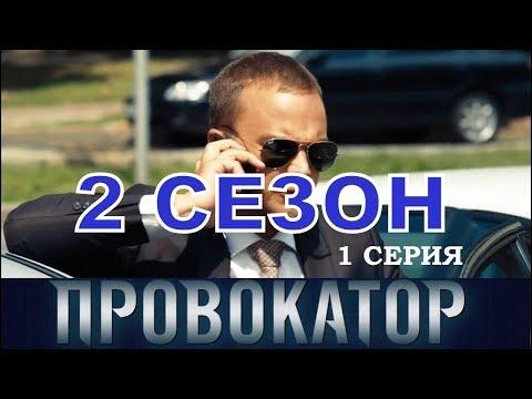 Провокатор сериал 2 сезон