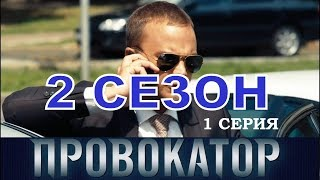 Сериал Провокатор 2 сезон описание 1 и 2 Серии