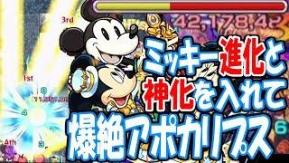 【モンスト】ミッキー進化と神化入りでアポカリプス!ディズニーコラボ爆絶【へっぽこストライカー】【MonsterStrike】【怪物彈珠】
