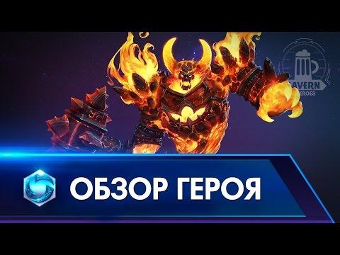 видео: Рагнарос - Обзор Героя (Русская озвучка).