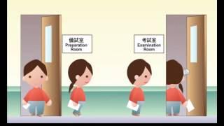 香港考試及評核局 - 2013年香港中學文憑考試中國語文科口試程序影片