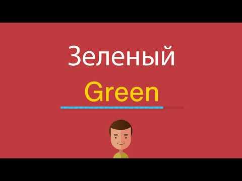 Как будет по английски зеленый