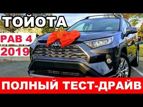 2019 Toyota RAV4 / Тойота РАВ4 - ПОЛНЫЙ ОБЗОР и характеристики