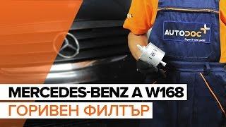Техническо ръководство за MERCEDES-BENZ A-класа безплатно изтегляне