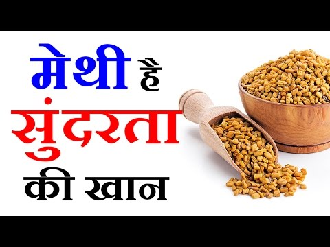 Methi Beauty Benefits in Hindi - दाना मेथी के लाभ Beauty Tips in Hindi by Sonia Goyal #80 thumbnail