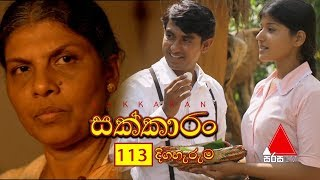Sakkaran | සක්කාරං - Episode 113 | Sirasa TV Thumbnail