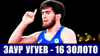 Олимпиада 2020 Борец Заур Угуев принес России шестнадцатое золото олимпийских игр