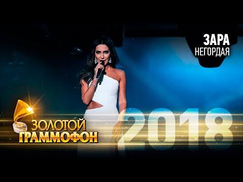 Зара – Негордая (Золотой Граммофон 2018)