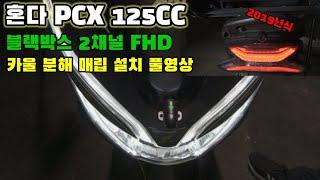 혼다 PCX 오토바이 블랙박스 2채널 FHD 설치  카…