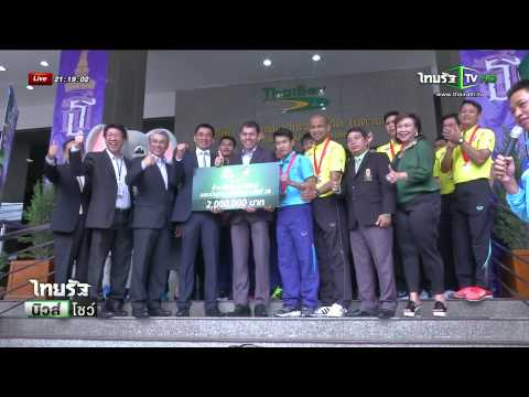 ทัพนักเตะแชมป์ซีเกมส์ รับเงินอัดฉีด   17-06-58  ThairathTV