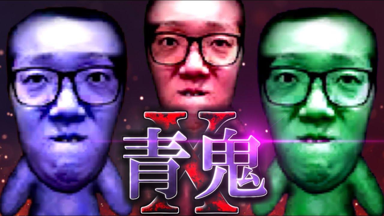 地獄のHIKAKIN編!ハローYoutube、グッバイブンブン。【青鬼X】【ヒカキン編】