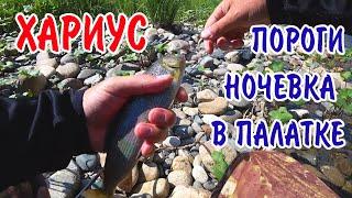 Хариус пороги ночевка в палатке Сплав по реке с рыбалкой на хариуса