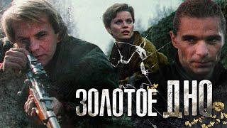 ЗОЛОТОЕ ДНО / Фильм. Приключенческий боевик