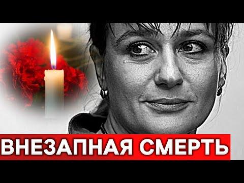 Не вернуть ! Час назад сообщили траурную новость о Анастасии Мельниковой...