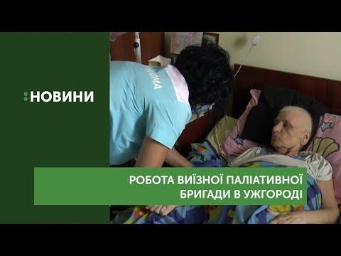 Робота виїзної паліативної бригади в Ужгороді