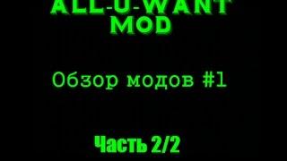 [Обзор модов #1] All-U-Want mod 2/2