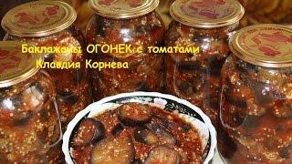 Баклажаны ОГОНЕК в томате ленивые консервация