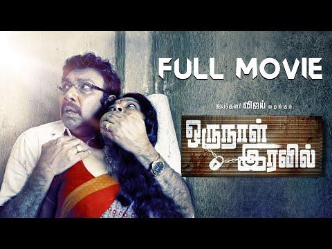 Oru Naal Iravil Tamil Full Movie