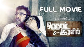Oru Naal Iravil Tamil Full Movie