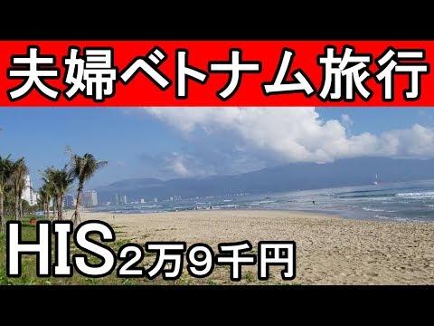 格安HISベトナム旅行【2万9千円】ダナン・ホイアン
