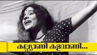 Kalyani Kalavani... | Anubhavangal Paalichakal Malayalam Movie | Song 1