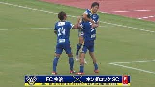第21回JFL 第12節FC今治vs.ホンダロックSC
