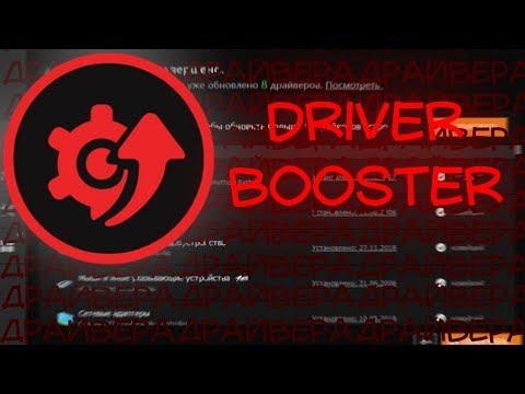 Driver Booster бустер драйверов или фуфло?Обзор софта!
