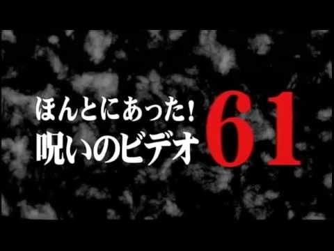 本当に あっ た 呪い の ビデオ 82