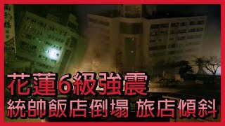 花蓮強震樓房倒塌 網友紛上傳影片【央廣新聞】