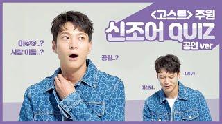 [10월호] #주원 샘이 좋아하는 신조어 테스트_공연v…